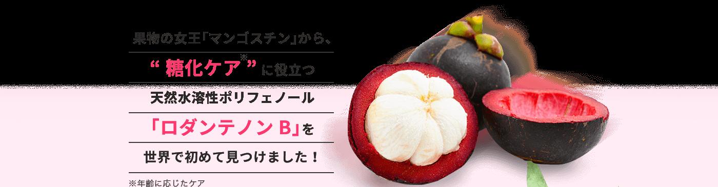 果物の女王「マンゴスチン」から、糖化ケアに役立つ天然水溶性ポリフェノール「ロダンテノンB」を世界で初めて見つけました!