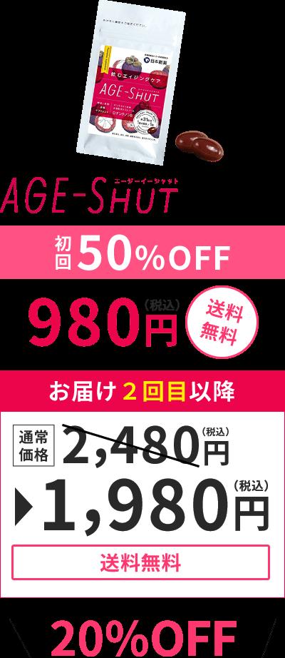 AGE-SHUT 初回50%OFF 980円(税込)送料無料