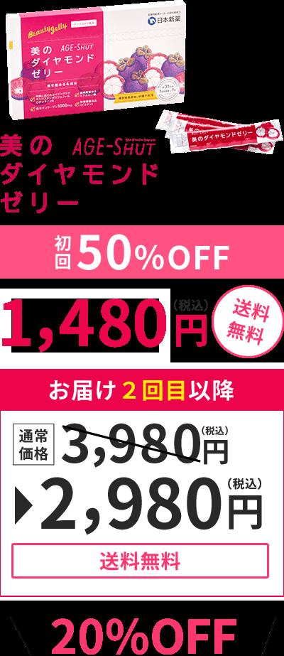 美のダイヤモンドゼリー 初回50%OFF 1,451円(税込)送料無料