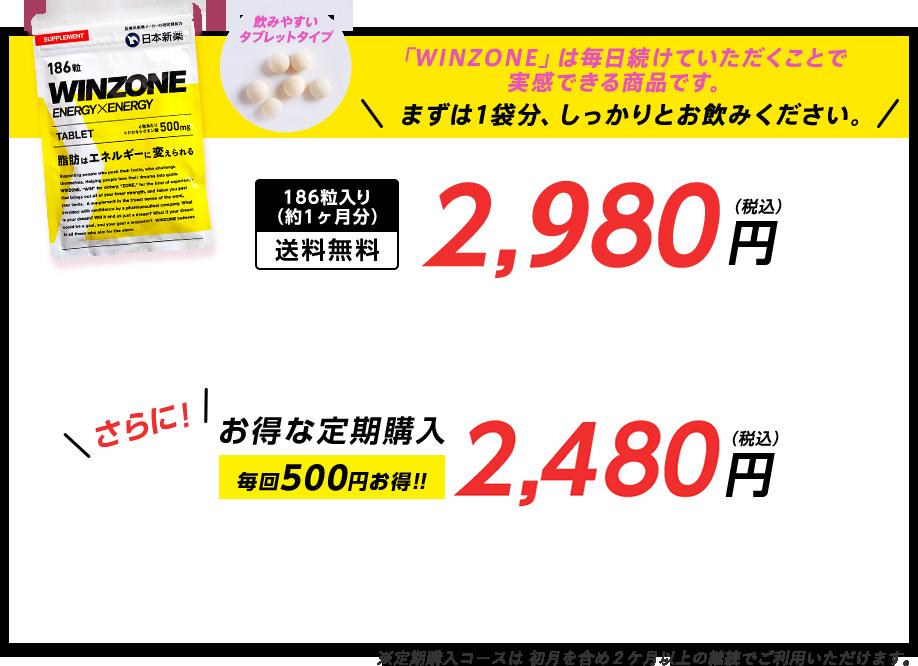 「WINZONE」は毎日続けていただくことで実感できる商品です。まずは1袋分、しっかりとお飲みください。186粒入り(約1ヶ月分)2,480円(税込)