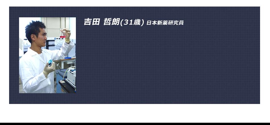 日本新薬研究員
