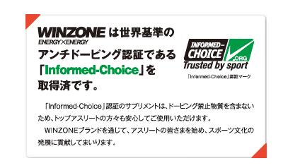 wizoneはアンチドーピング商品