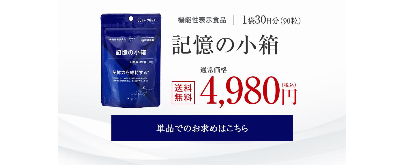 機能性表示食品「記憶の小箱」- 送料無料 4,980円 単品でのお求めはこちら