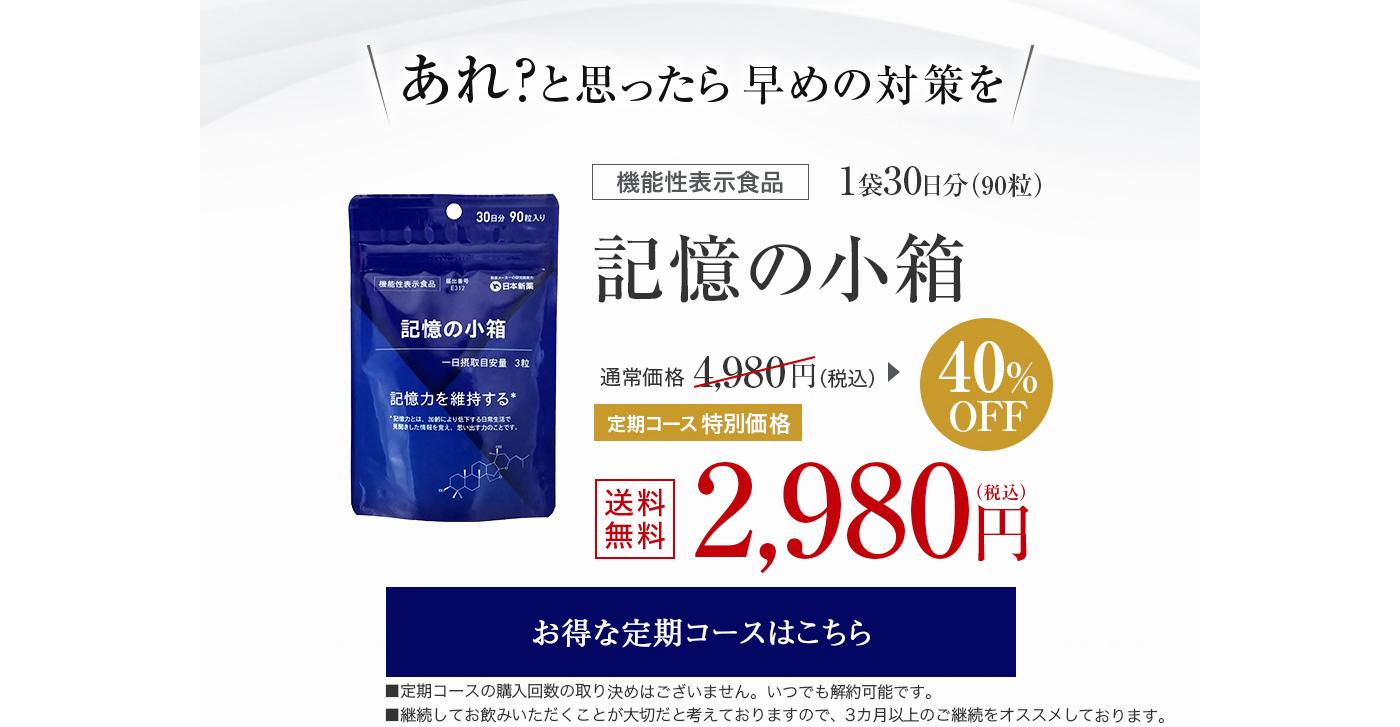 機能性表示食品「記憶の小箱」- 送料無料 40%OFF 2,980円 お得な定期コースはこちら
