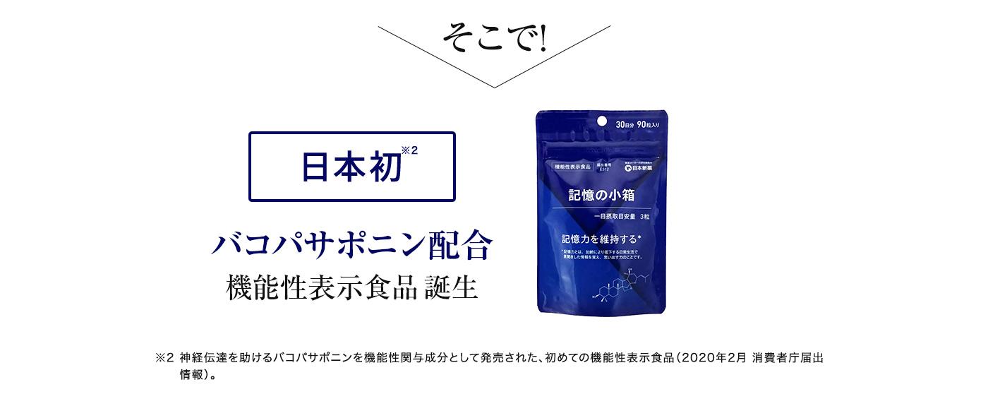 そこで!日本初 バコパサポニン配合 機能性表示食品誕生