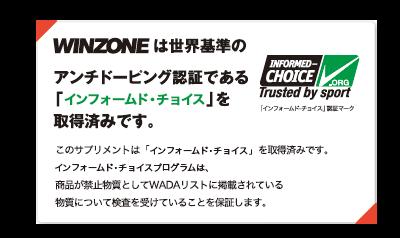 winzoneはアンチドーピング認証である「インフォームド・チョイス」を取得済みです